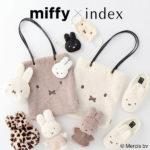 miffy誕生65周年を記念した特別コラボアイテムがindexから登場!早くも完売続出中です!